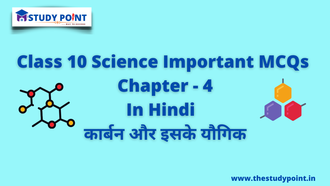 Class 10 Science Important MCQs Chapter -4