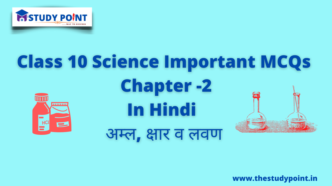 Class 10 Science Important MCQs Chapter -2