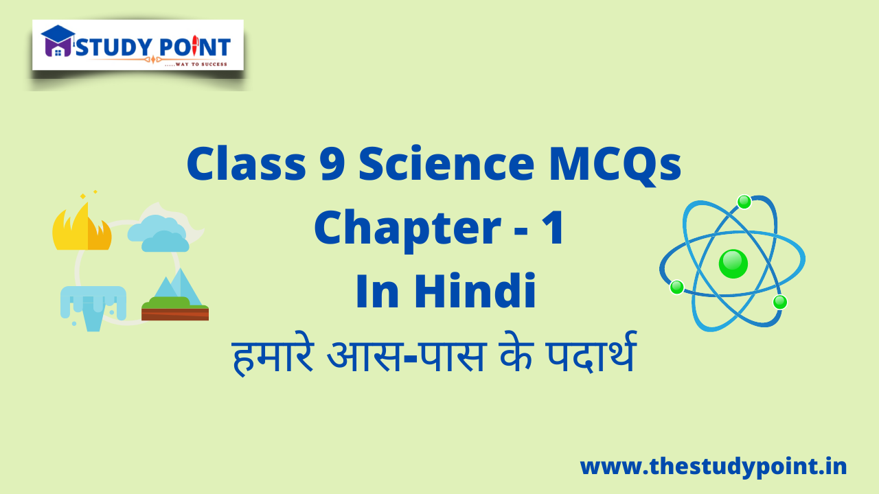 Class 9 Science MCQs Chapter – 1