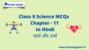 Class 9 Science MCQs Chapter– 11