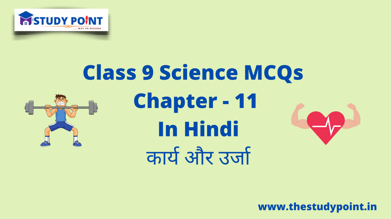 Class 9 Science MCQs Chapter – 11