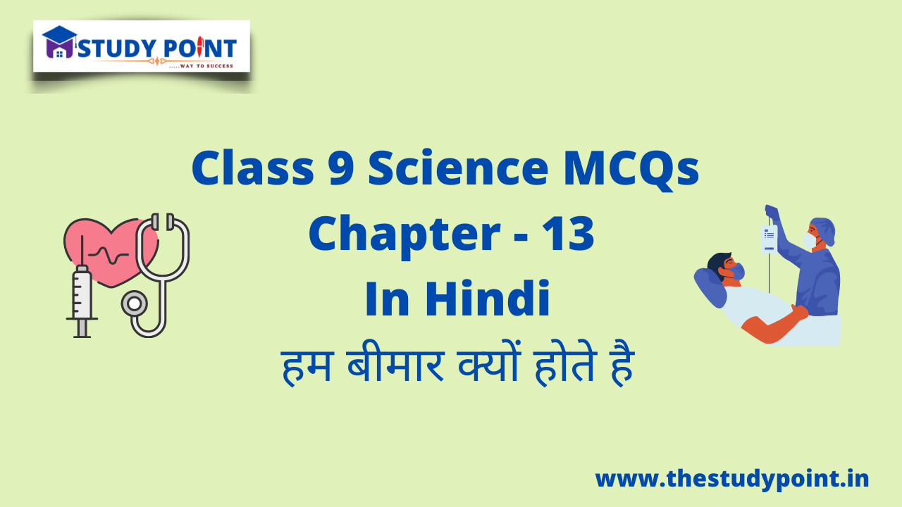 Class 9 Science MCQs Chapter -13
