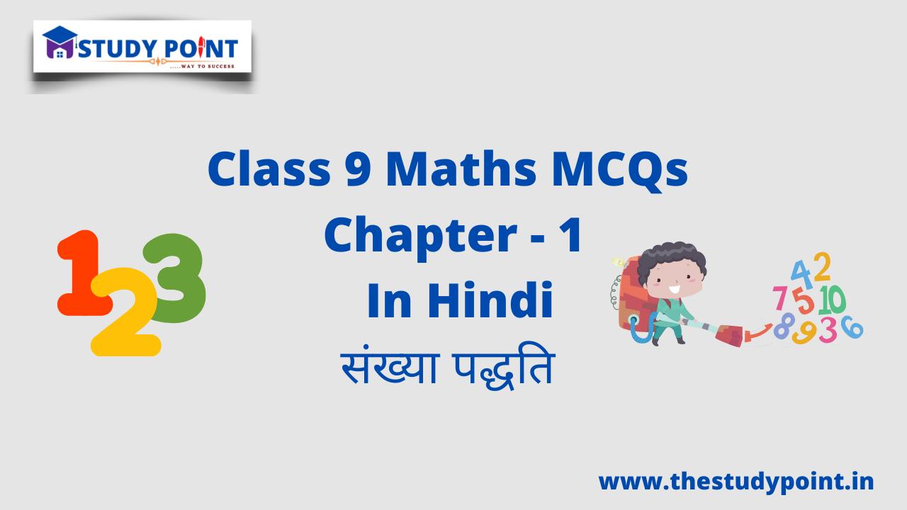 Class 9 Math MCQs Chapter – 1