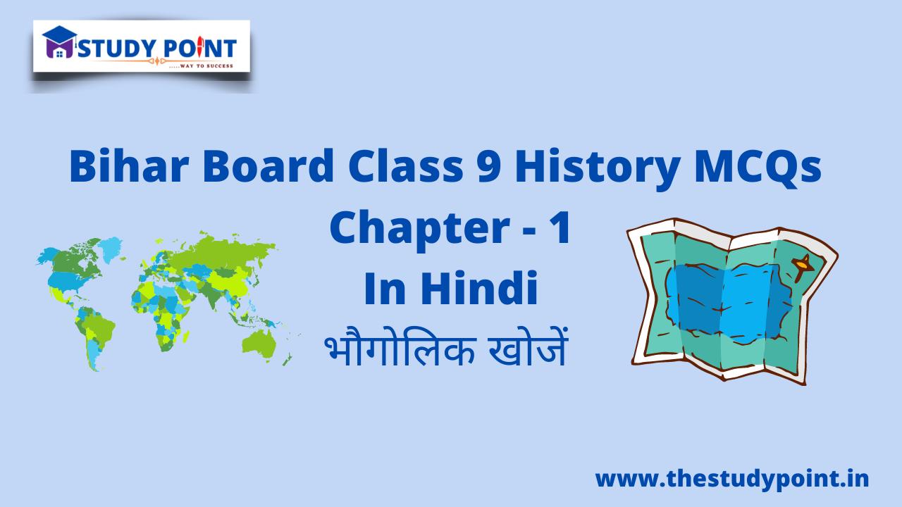 Bihar Board Class 9 History MCQs Chapter – 1