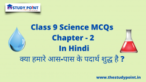 Class 9 Science MCQs Chapter – 2
