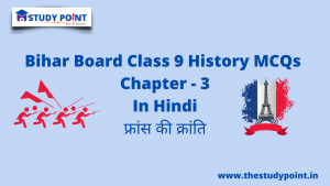 Read more about the article Bihar Board Class 9 History MCQs Chapter – 3