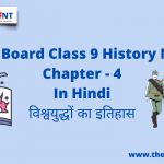 Bihar Board Class 9 History MCQs Chapter – 4