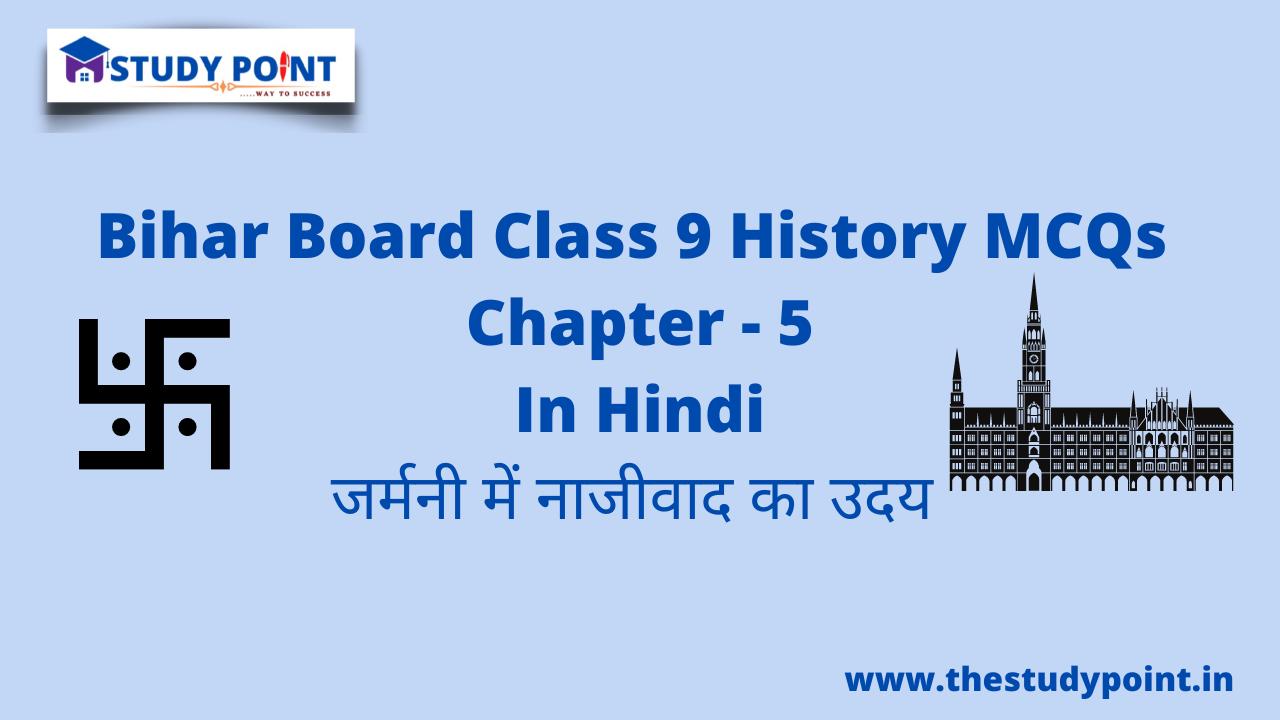 Bihar Board Class 9 History MCQs Chapter – 5