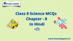 Class 9 Science MCQs Chapter– 8