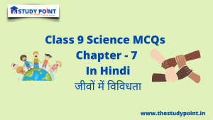 Class 9 Science MCQs Chapter -7