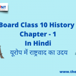 Bihar Board Class 10 History MCQs Chapter – 1