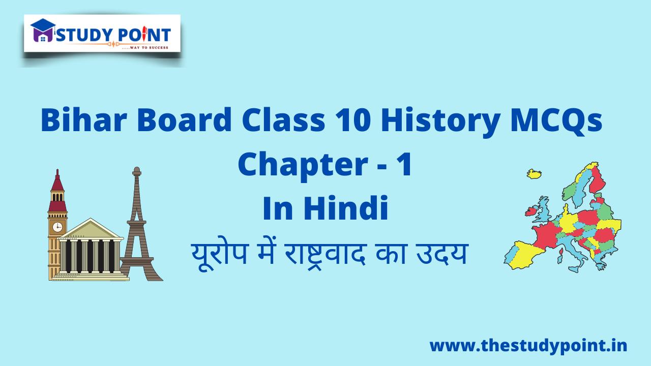 Bihar Board Class 10 History MCQs Chapter – 1