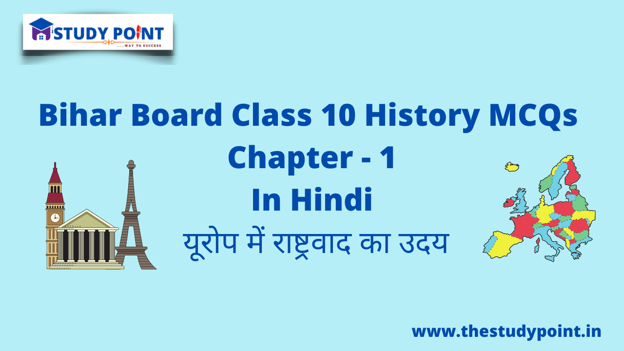 Read more about the article Bihar Board Class 10 History MCQs Chapter – 1
