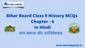 Bihar Board Class 9 History MCQs Chapter – 6