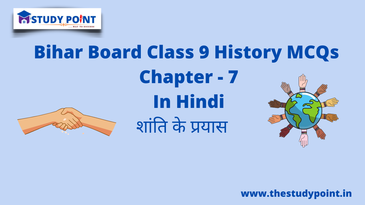 Bihar Board Class 9 History MCQs Chapter – 7