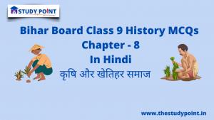 Bihar Board Class 9 History MCQs Chapter – 8