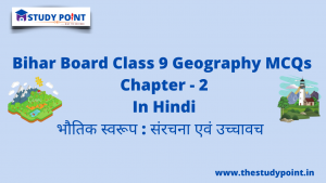 Read more about the article Bihar Board Class 9 Geography MCQs Chapter – 2