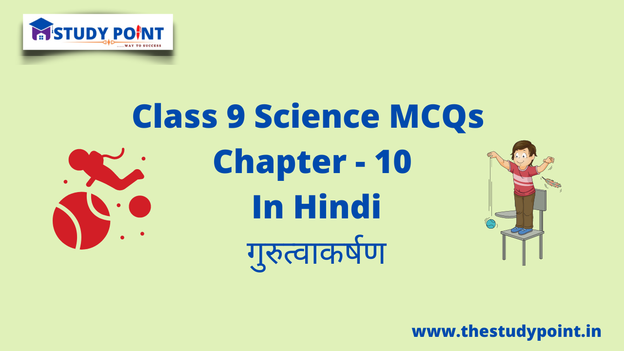 Read more about the article Class 9 Science MCQs Chapter – 10