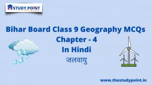 Bihar Board Class 9 Geography MCQs Chapter – 4