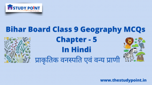 Read more about the article Bihar Board Class 9 Geography MCQs Chapter – 5