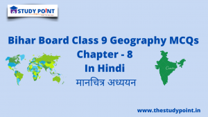 Class 9 Geography MCQs Chapter – 8