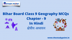 Read more about the article Bihar Board Class 9 Geography MCQs Chapter – 9