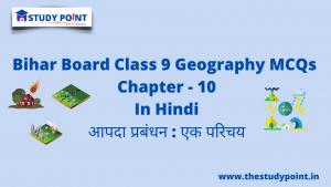 Bihar Board Class 9 Geography MCQs Chapter – 10