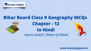 Bihar Board Class 9 Geography MCQs Chapter – 12