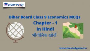 Class 9 Economics MCQs Chapter – 1