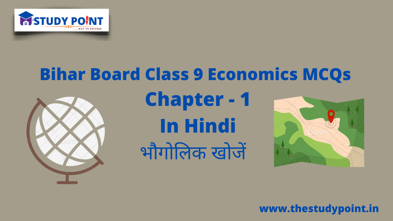 Read more about the article Bihar Board Class 9 Economics MCQs Chapter – 1