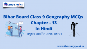 Bihar Board Class 9 Geography MCQs Chapter – 13