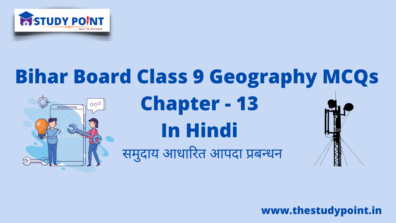 Read more about the article Bihar Board Class 9 Geography MCQs Chapter – 13