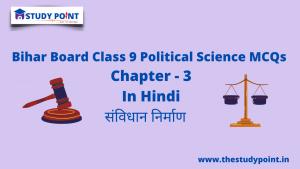 Bihar Board Class 9 Political Science MCQs Chapter – 3