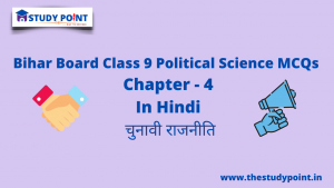 Read more about the article Bihar Board Class 9 Political Science MCQs Chapter – 4