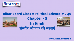 Bihar Board Class 9 Political Science MCQs Chapter – 5