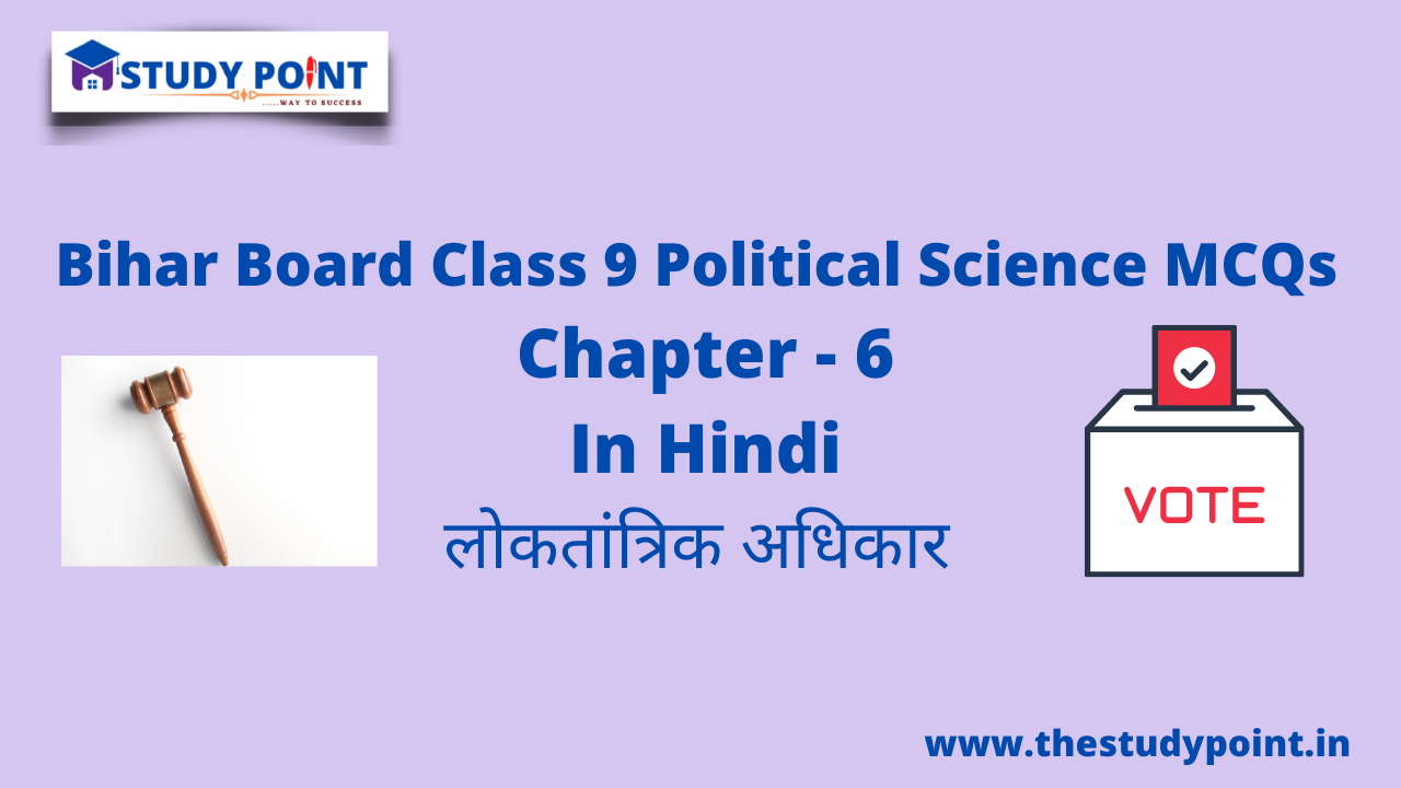 You are currently viewing Bihar Board Class 9 Political Science MCQs Chapter – 6
