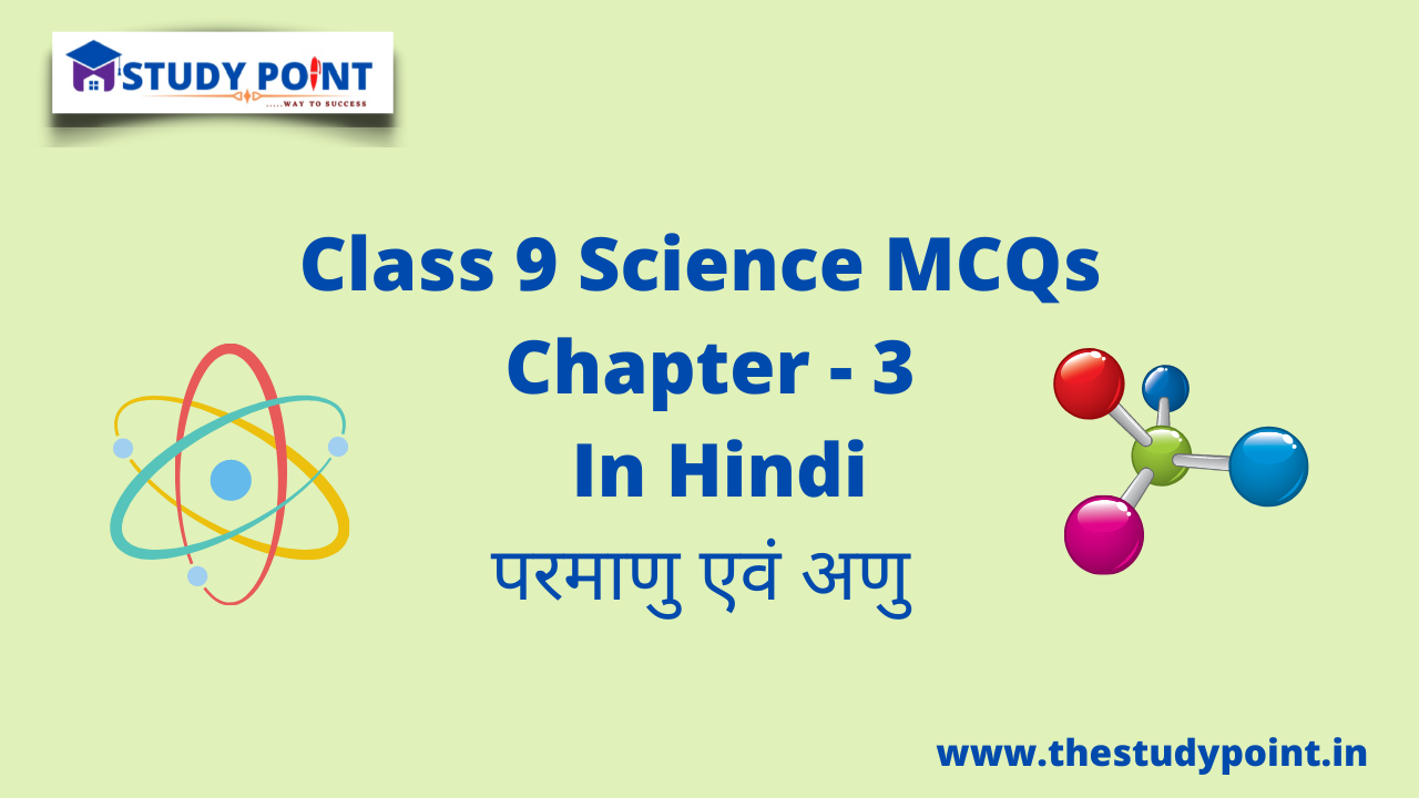 Read more about the article Class 9 Science MCQs Chapter – 3