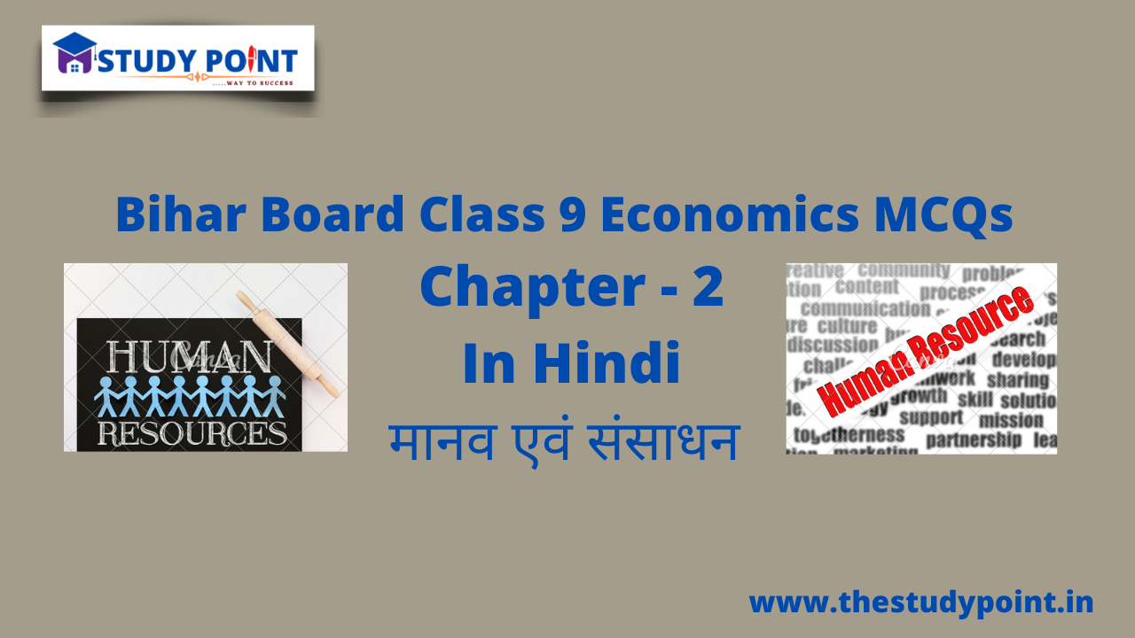 Read more about the article Bihar Board Class 9 Economics MCQs Chapter – 2