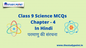 Read more about the article Class 9 Science MCQs Chapter – 4