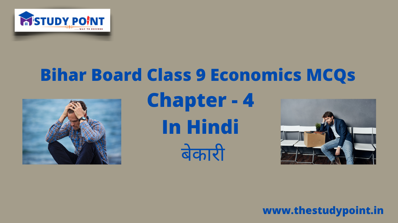 Read more about the article Bihar Board Class 9 Economics MCQs Chapter – 4