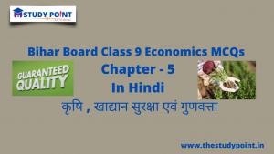 Class 9 Economics MCQs Chapter – 5