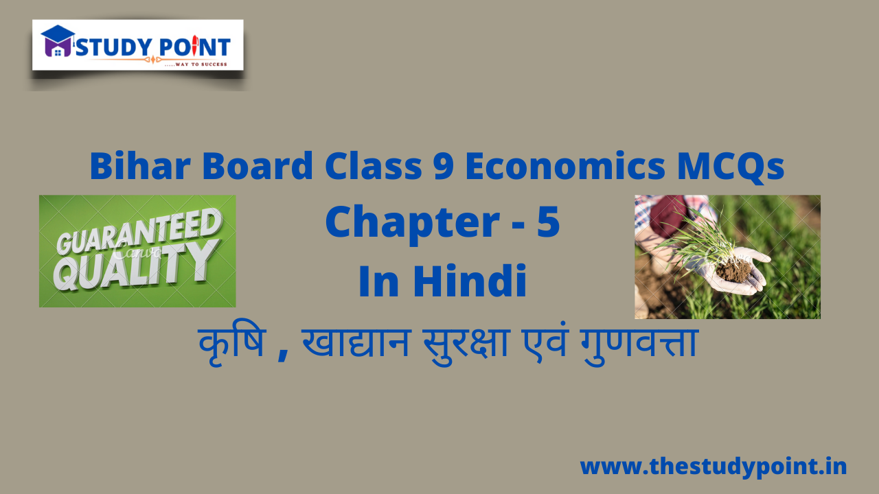 Read more about the article Bihar Board Class 9 Economics MCQs Chapter – 5