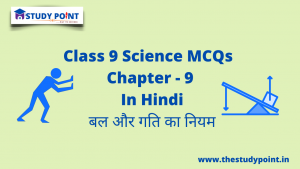 Read more about the article Class 9 Science MCQs Chapter – 9