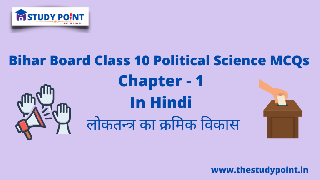 Class 9 Political Science MCQs Chapter – 1