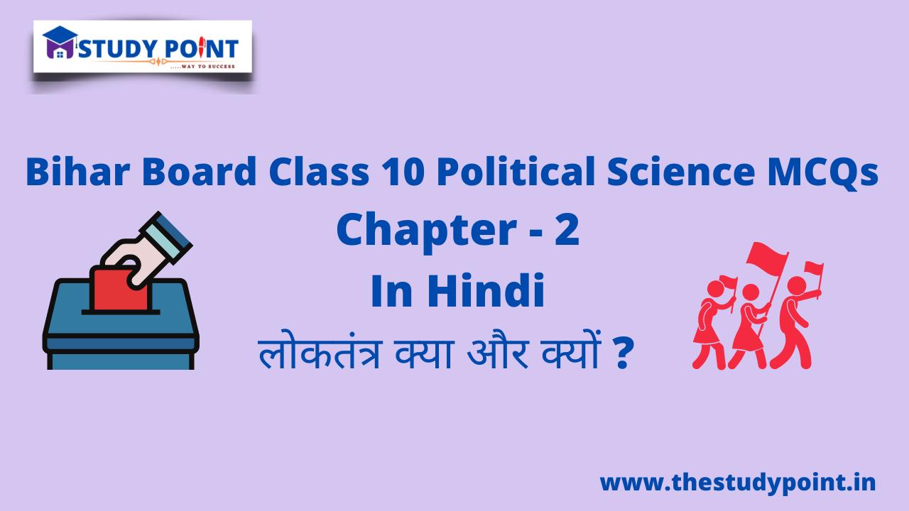 Bihar Board Class 9 Political Science MCQs Chapter – 2