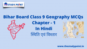 Read more about the article Bihar Board Class 9 Geography MCQs Chapter – 1