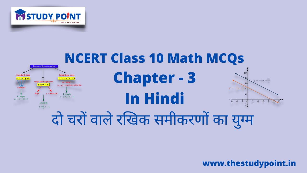 You are currently viewing Class 10 Math MCQs Chapter 3 दो चरों वाले रखिक समीकरणों का युग्म