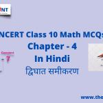 Class 10 Math MCQs Chapter 4 द्विघात समीकरण