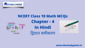 Read more about the article Class 10 Math MCQs Chapter 4 द्विघात समीकरण
