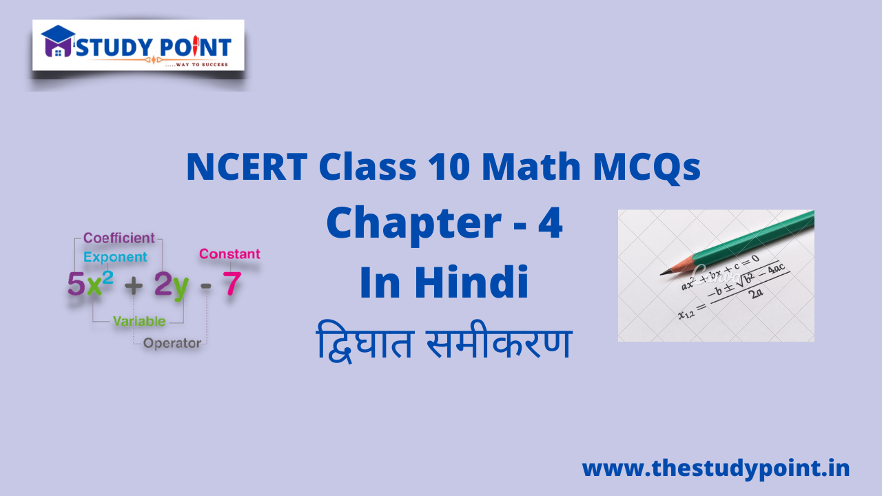 You are currently viewing Class 10 Math MCQs Chapter 4 द्विघात समीकरण